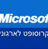 מיקרוסופט ישראל השיקה אתר מידע חדש למגזר הארגוני