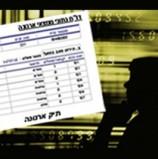 נס העלתה לאוויר את מערכת החיוב והגבייה בעיריית תל אביב; היקף הפרויקט: 80 מיליון שקלים