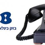 בזק בינלאומי תחל לספק שירותי טלפון קווי