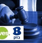 הרשות להגבלים העסקיים הגישה בקשה לעיכוב ביצוע ההחלטה המאפשרת המשך המיזוג בין בזק ל-יס