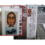 יפן: המשטרה מחפשת אחר חשוד בפשע בעזרת אוואטר ה-Wii שלו