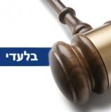 טלדור תעתור לבית המשפט על זכיית מלם-תים במכרז הענק לתפעול ה-IT של משרד המשפטים