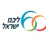 החל מהשבוע הבא: יבמ תציין 60 שנות פעילות בישראל