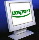 אתר האינטרנט והמענה הטלפוני של בנק דיסקונט הושבתו בסוף השבוע למשך שעה