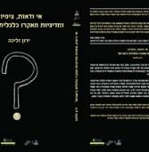 """ספר חדש של החשב הכללי לשעבר זליכה: """"אי ודאות, ציפיות ומדיניות מאקרו-כלכלית בישראל"""""""