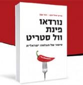 יזם ההיי-טק רוני ענב פרסם ספר חדש על סיפור מכירתה של המימד החדיש ל-BMC Software