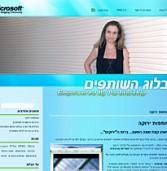 מיקרוסופט ישראל השיקה בלוג לשותפים עסקיים