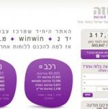 חדש: אתר המרכז מודעות מלוחות מקוונים