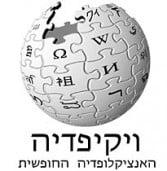ויקיפדיה מציינת 20 שנה למבצע שלמה: הכריזה על תחרות לכתיבת ערכים שנוגעים לתרבות אתיופיה