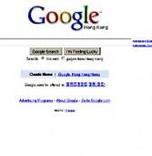 גוגל מפסיקה את הניתוב האוטומטי של המשתמשים מסין להונג קונג