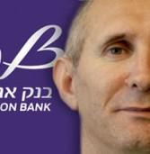 בנק איגוד העלה מערכת לניהול פעילות הלקוחות; ההיקף: עשרות מיליוני שקלים