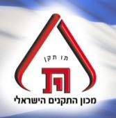 מכון התקנים יפרסם תקן ישראלי להמשכיות עסקית וחוסן ביטחוני