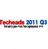 יותר מאלף משרות חמות בהיי-טק יוצעו ביריד התעסוקה Techeads 2011