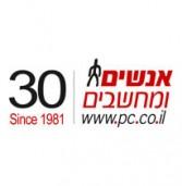 אירועי ה-30 לאנשים ומחשבים יפתחו בכנס Kickoff 2012