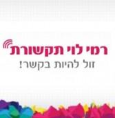 רמי לוי תקשורת השיקה סמארטפון שמיועד למגזר החרדי