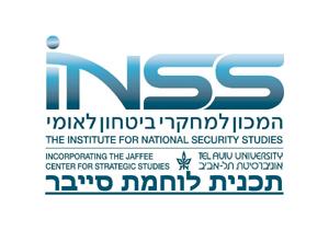 INSS - המכון למחקרי ביטחון לאומי