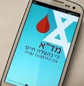"""מד""""א העלתה לאוויר אפליקציה חדשה לעידוד תרומות דם"""