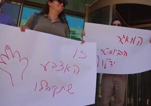 משתתפים בהפגנה שנערכה היום נגד המאגר הביומטרי. צילום: התנועה לזכויות דיגיטליות