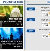 לאומי קארד השיקה דף פייסבוק אינטראקטיבי המציע הטבות תמורת משחקי רשת