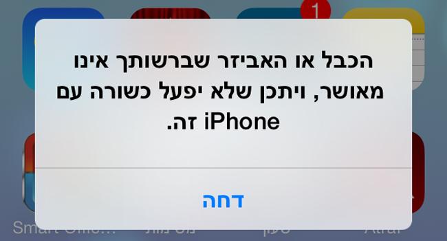 ההודעה שהפתיעה משתמשים רבים. iPhone 5
