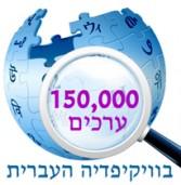 ויקיפדיה העברית חוגגת את הערך ה-150 אלף