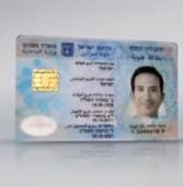 אושר בכנסת: ניתן יהיה לשלוח תעודות זהות ביומטריות בדואר