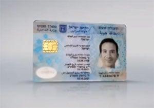 בא דואר? צילום: מתוך קמפיין תעודות הזהות החכמות