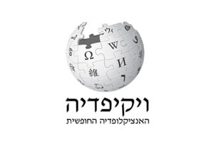 בעברית כן, ברוסית לא? ויקיפדיה
