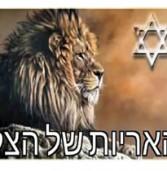 """מהפגנה שיצאה מפייסבוק ועד להודעה כוזבת מ-""""השב""""כ"""" על מחבל מתאבד בתל אביב"""