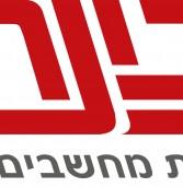 בינת תקשורת מונתה למפיצה של Amazon Web Services בישראל