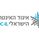 איגוד האינטרנט הישראלי משיק אפליקציית לימוד מסחר מקוון