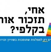 """לקראת הבחירות: קמפיין בחסות גוגל למען קהילת הלהט""""ב"""