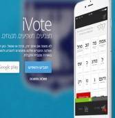 להצביע – לפני שהולכים לקלפי