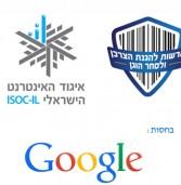 איגוד האינטרנט והרשות להגנת הצרכן מובילות תחרות אפליקציות בחסות גוגל