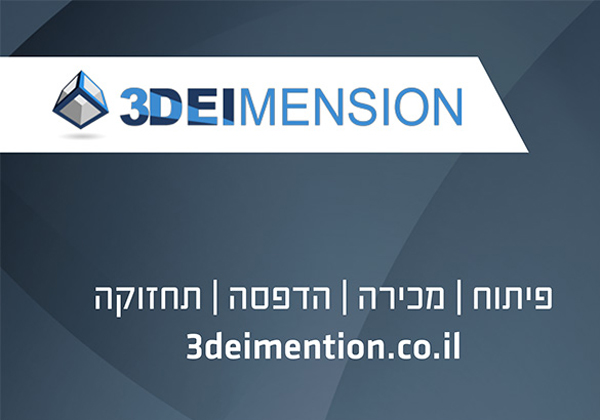 3Deimention