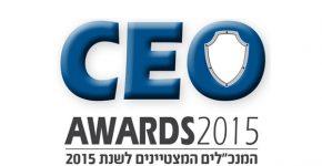 """כבוד למנכ""""ל המצטיינים לשנת 2015"""