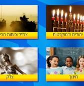פרויקט וירטואלי: להדליק נר חנוכה למען הנושאים החשובים לכם