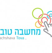 קמפיין חדש: תרומות לקידום ילדים ובני נוער בתחום הטכנולוגי