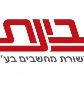 היחידה בישראל: בינת תקשורת הוסמכה כ-Master Networking של סיסקו