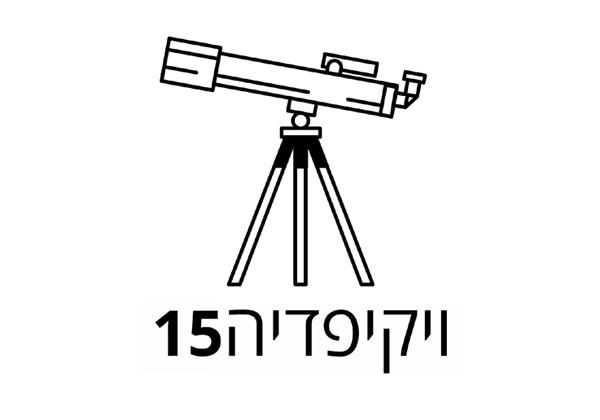 הלוגו העברי לכבוד יום ההולדת ה-15 של ויקיפדיה