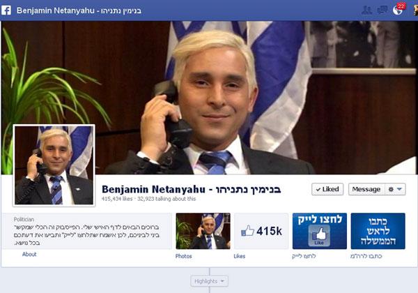 מריאנו אידלמן כבנימין נתניהו. צילום: עמוד הפייסבוק של ראש הממשלה
