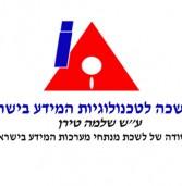 בראי ההיסטוריה: הכנס הראשון של לשכת מנתחי מערכות המידע בישראל