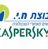 קבוצת ח.י. תייצג ותשווק את פתרונות אבטחת המידע של מעבדת קספרסקי
