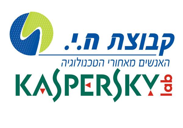 קבוצת ח.י. ומעבדת קספרסקי