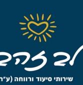 עמותת לב זהב העלתה לאוויר את פתרון ה-BI360 של BICS