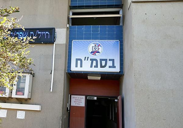 """הכניסה לבסמ""""ח. צילום: פלי הנמר"""