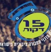 חדש: אפליקציה לדיווח על ליקויים בתחבורה הציבורית בישראל