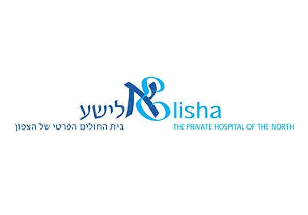 בית החולים אלישע