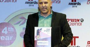 VMware ישראל זכתה באות הוקרה, על תרומתה להצטיינות ומצוינות בענף ב-2016. פלי הנמר, יזם ומנהיג אנשים ומחשבים ומנחה הטקס, העניק את התעודה לנתי אמסטרדם, דירקטור VMware ישראל