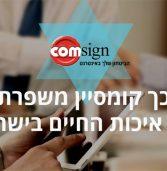 קומסיין רותמת את הכוח של חתימה דיגיטלית לשיפור איכות החיים בישראל